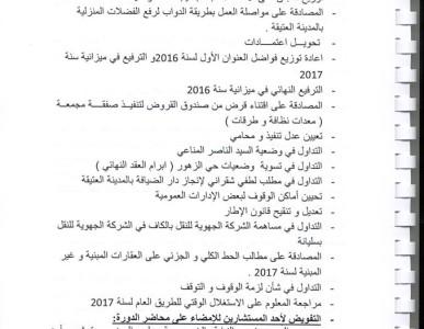Procès-verbal de la première session ordinaire de 2017